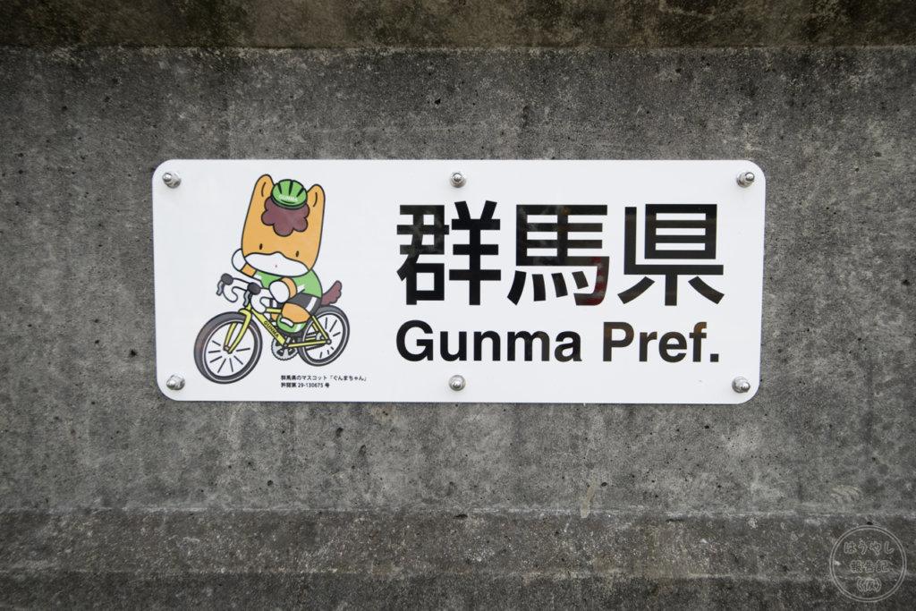 ぐんまちゃん(群馬県)が描かれた看板