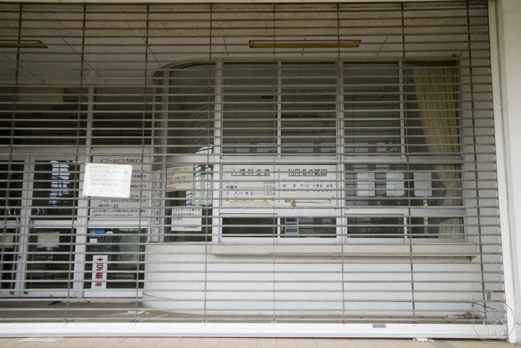休止中でシャッターが閉まる寒川町営プール