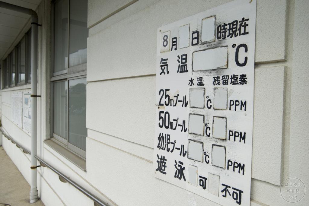プールの情報を示す看板