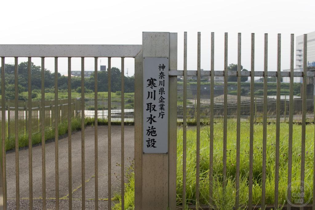 神奈川県企業庁「寒川取水施設」