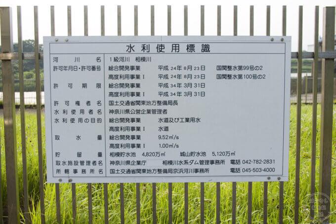 寒川取水施設の水利使用標識