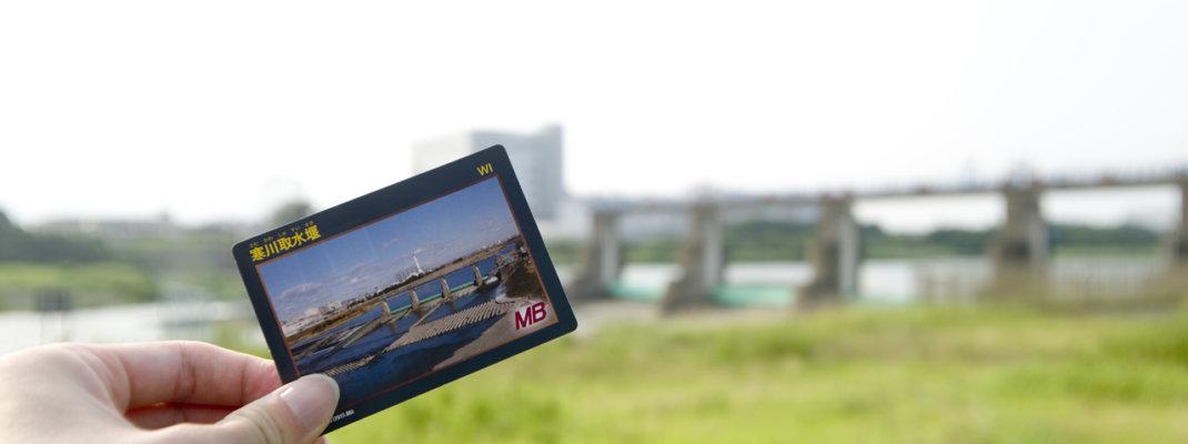 神奈川県の水道記念館で「寒川取水堰ダムカード」をゲット!