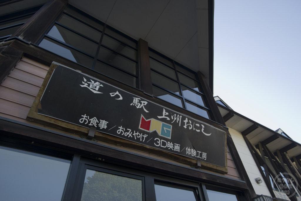 道の駅「上州おにし」の看板