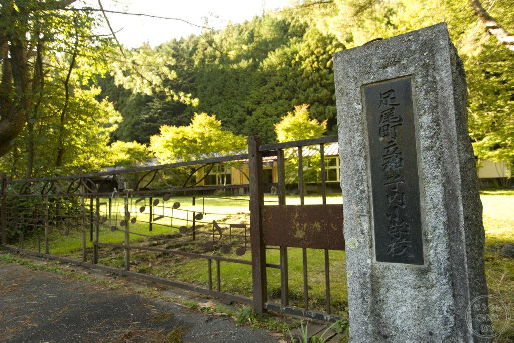 足尾町立神子内小学校(足尾小学校神子内分校)の校門
