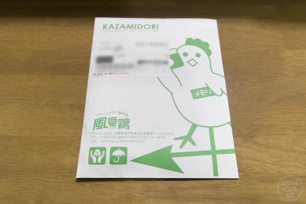 風見鶏から送られてきた可愛らしい封筒