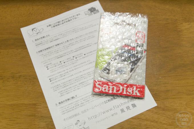 封筒の中身は注文したmicroSDカードと納品書