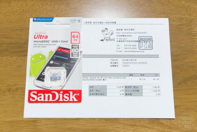 microSDカードと納品書(明細書)