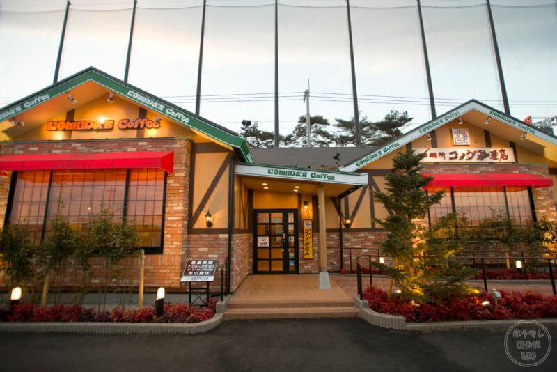 2019年1月25日にオープンしたコメダ珈琲 飯能新光店