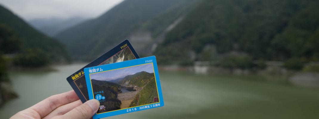 埼玉県「川の再生10周年」記念ダムカードをゲット!
