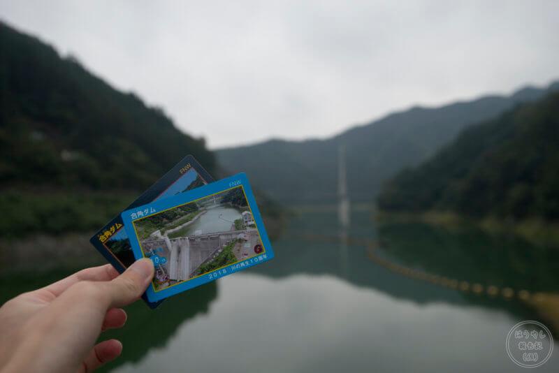 川の再生10周年記念ダムカード 合角ダムver.