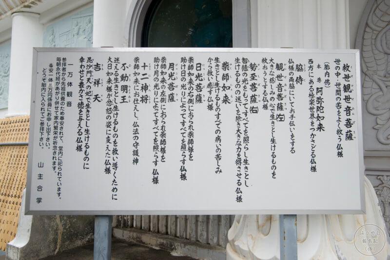 救世大観音の胎内にある仏像・観音像の説明が書かれた看板
