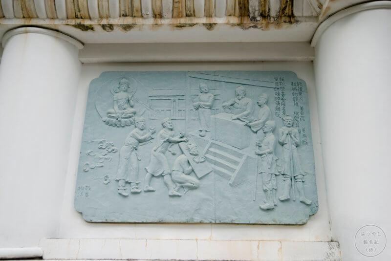 救世大観音の壁にある彫刻