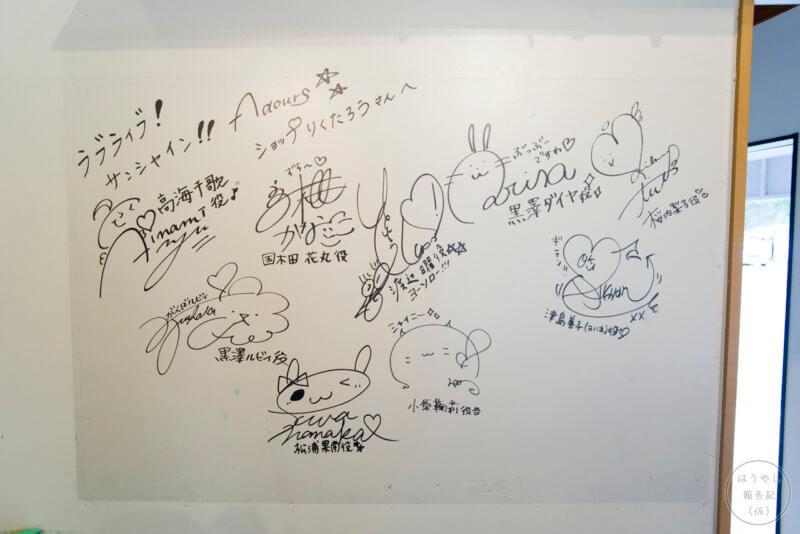 壁に書かれたラブライブ!サンシャイン!!の声優9人の直筆サイン