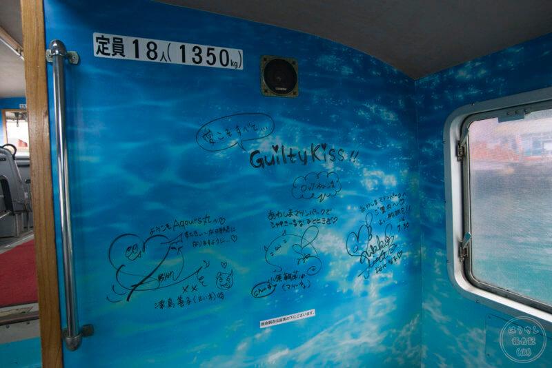 客室内に書かれた声優の直筆サイン