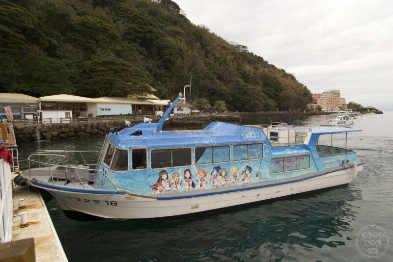 淡島に到着したアワシマ16号
