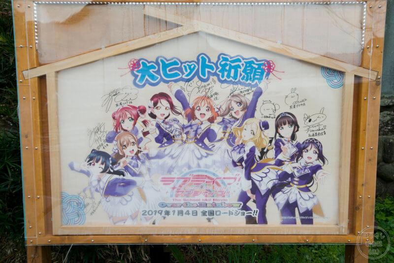 劇場版「ラブライブ!サンシャイン!!The School Idol Movie Over the Rainbow」ヒット祈願の巨大絵馬