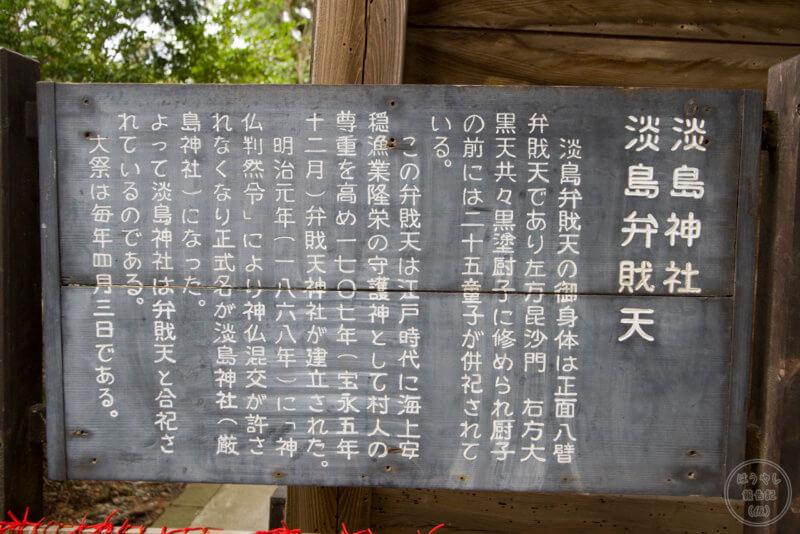 淡島神社に関する説明看板