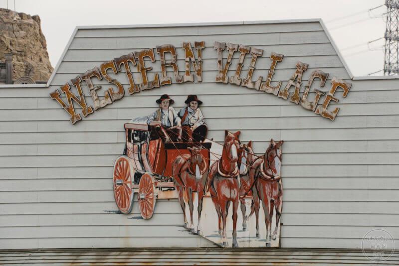 ウエスタン村の看板