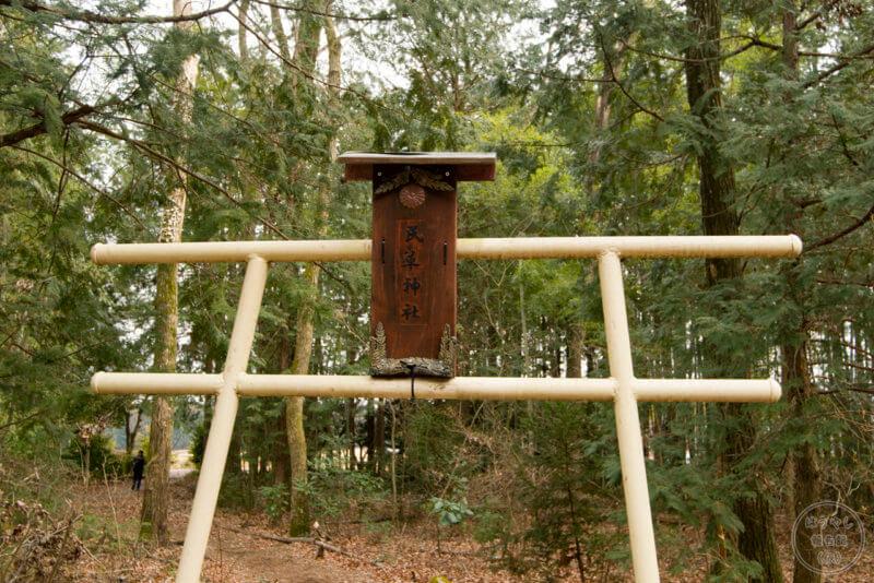 民草神社と書かれた鳥居