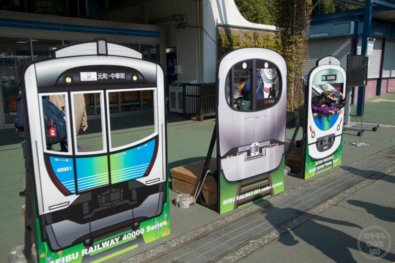 電車の記念撮影用パネル(左から40000系・001系ラビュー・30000系スマイルトレイン)