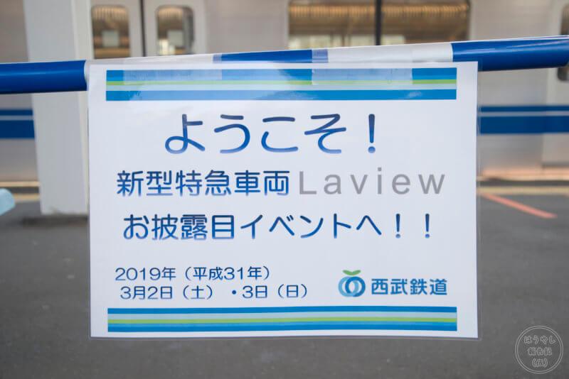 新型特急車両『Laview』お披露目イベント