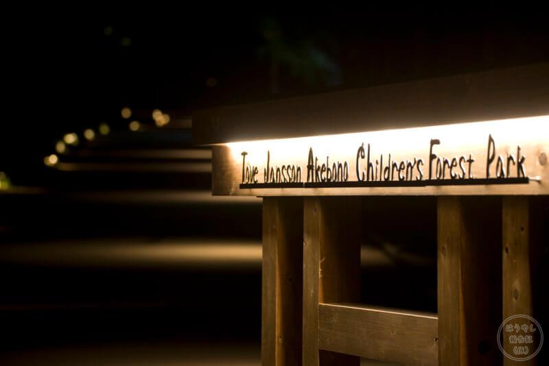 ライトアップされる公園入口の看板(トーベ・ヤンソンあけぼのこどもの森公園)