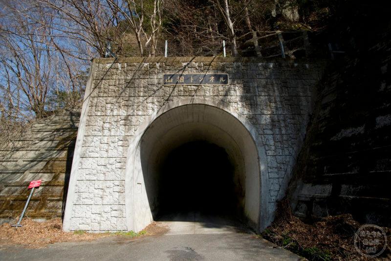 山掴トンネル