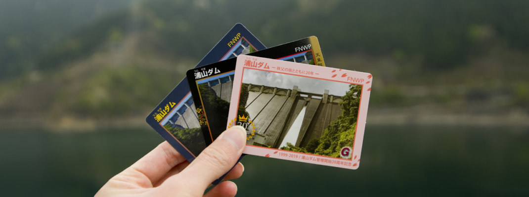 浦山ダム管理20周年記念ダムカードを貰いに行ってきた!