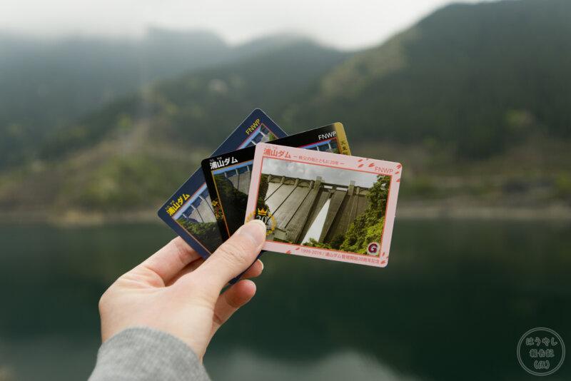 今回ゲットした「浦山ダム管理開始20周年記念ダムカード」等