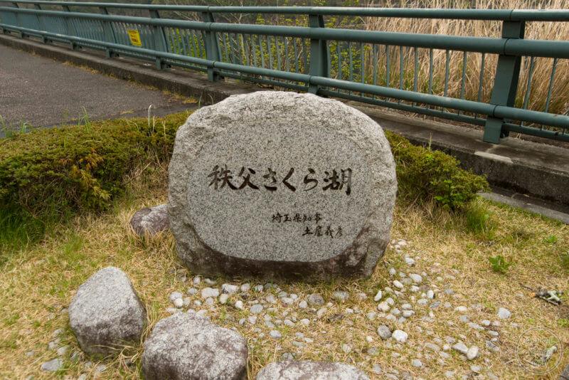 浦山ダムのダム湖名は秩父さくら湖
