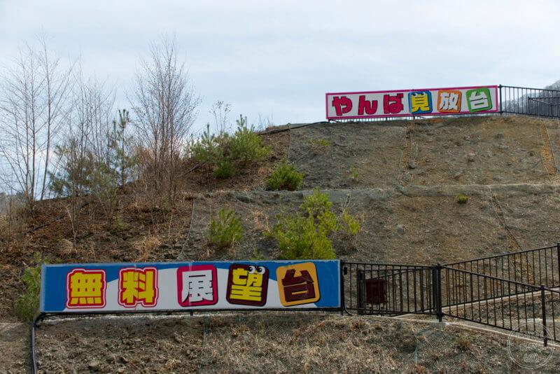 八ッ場ダムの無料展望台「やんば見放台」