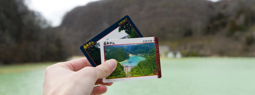 天皇陛下御在位三十年記念ダムカードを求めて、完成間近「八ッ場ダム」、緑色に染まる「品木ダム」等へ訪問!(群馬県)