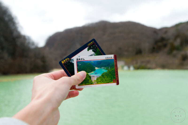 品木ダムと天皇陛下御在位三十年記念ダムカード