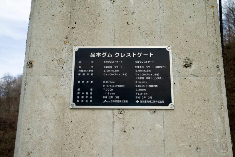 品木ダムのクレストゲートの銘板