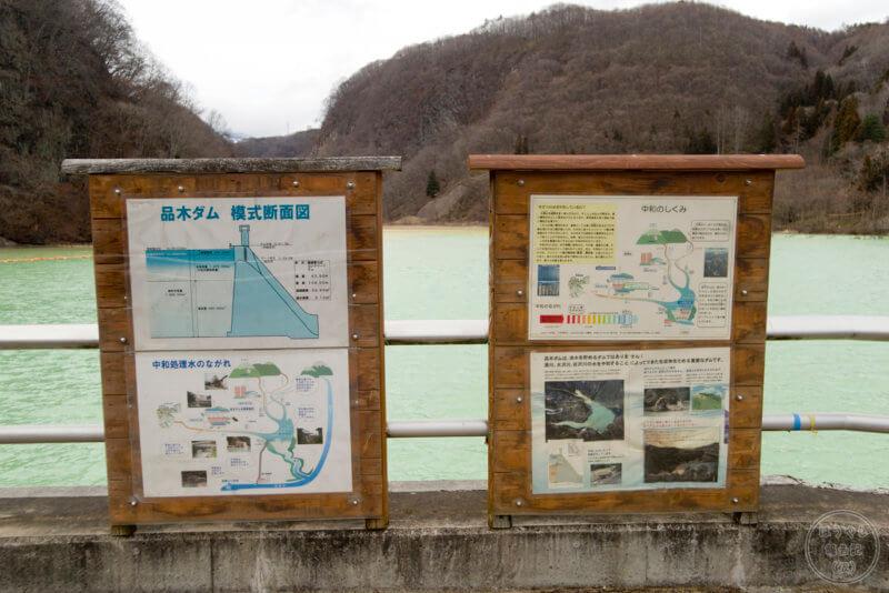 品木ダムの断面図や役割が細かく書かれた掲示物