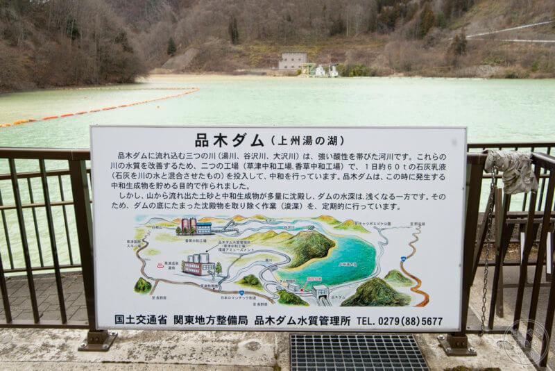品木ダムの役割