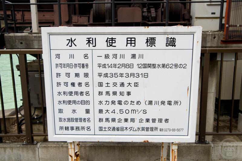 品木ダムの水利使用標識