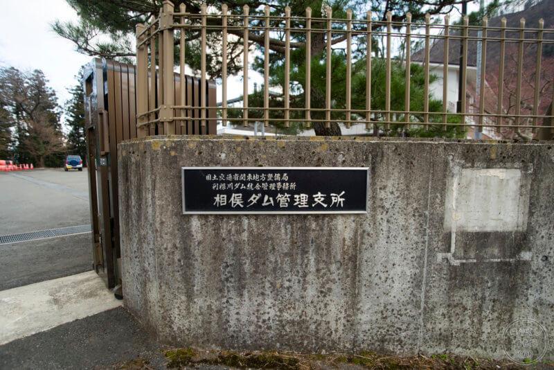 相俣ダム管理支所