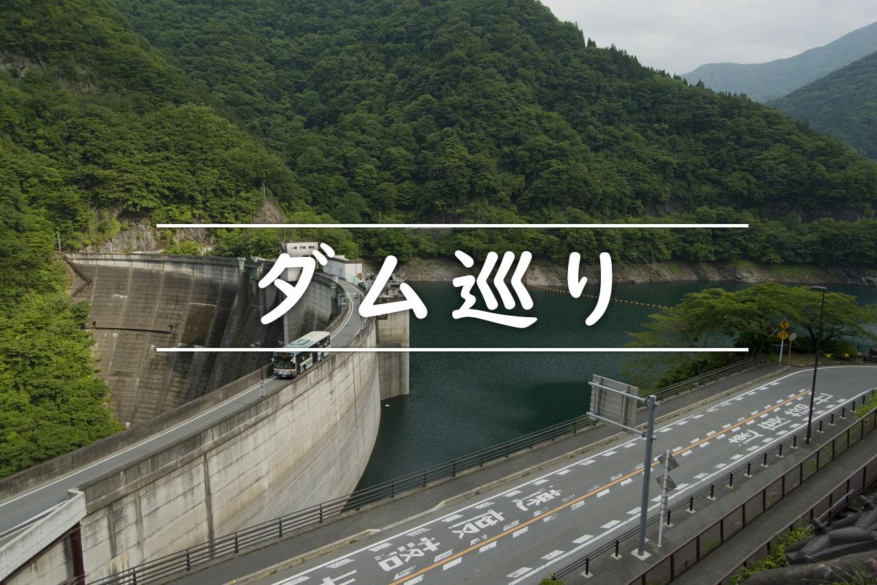 全国ダム巡りの記録、ダムカード情報を紹介!