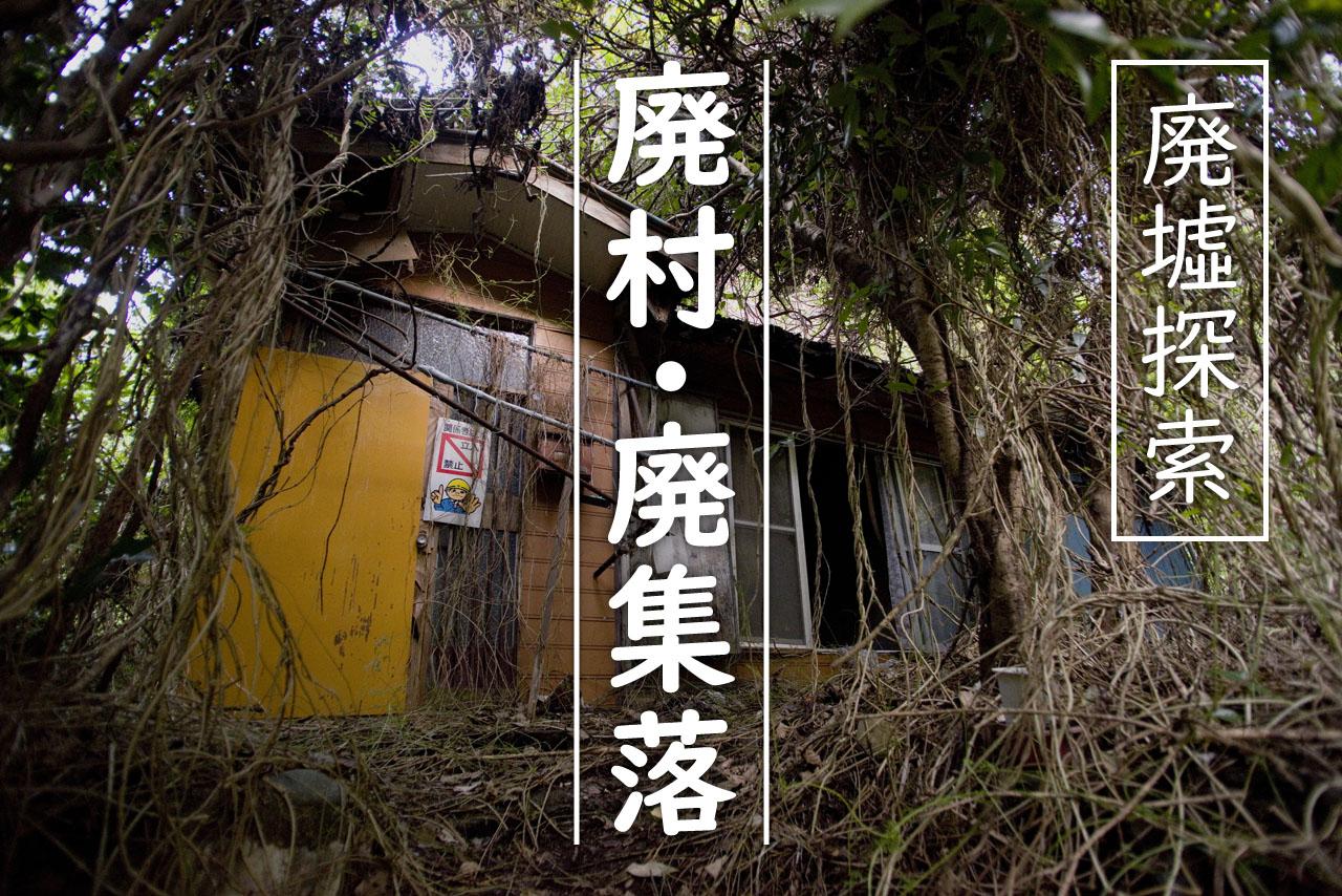 【廃墟】廃住宅、廃村、廃集落の撮影記録を一覧でご紹介します