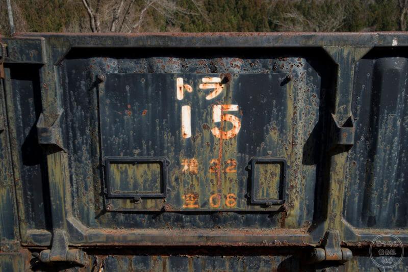 茨城交通のトラ15の表記