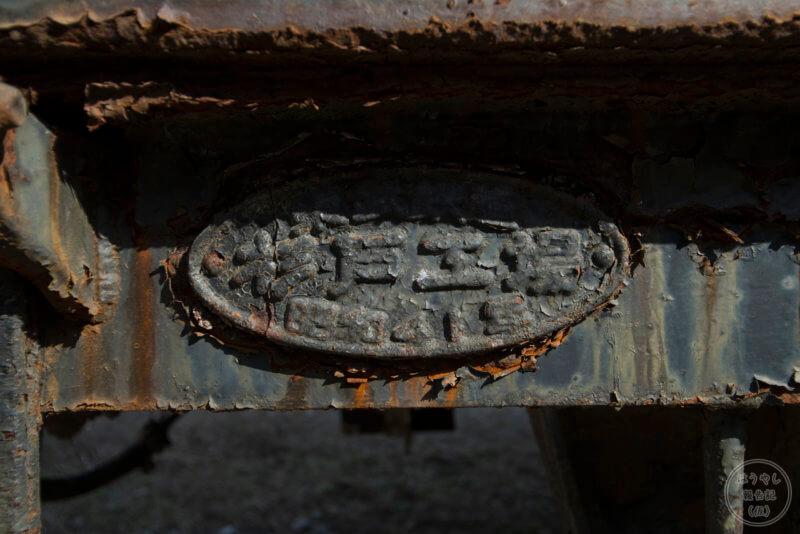 茨城交通のトラ15の製造工場の銘板