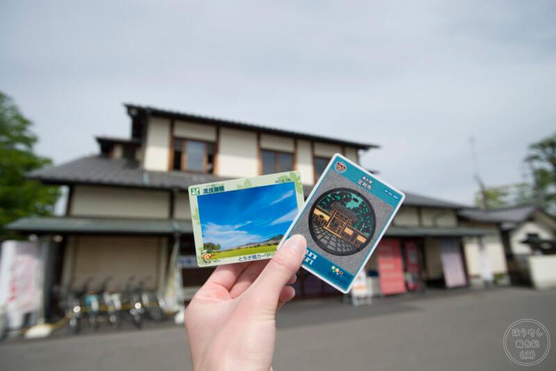 太平記館で配布されている渡良瀬橋の橋カードと足利市のマンホールカード