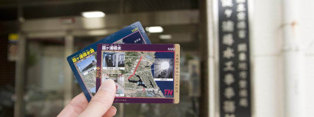 全3種類、霞ヶ浦のダムカードを求めて茨城県へ!天皇陛下御在位三十年記念ダムカードをコンプリート!