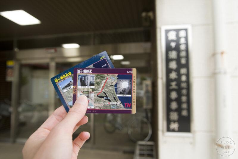 霞ヶ浦導水の天皇陛下御在位三十年記念ダムカード