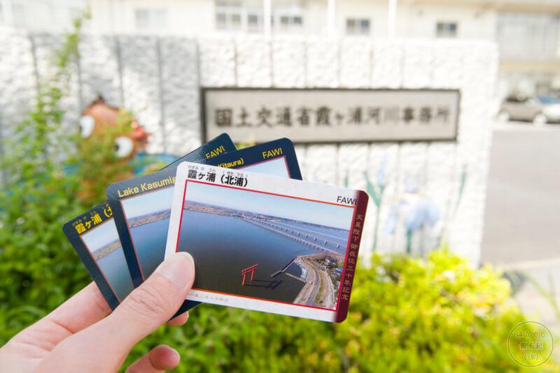霞ヶ浦(北浦)の天皇陛下御在位三十年記念ダムカード