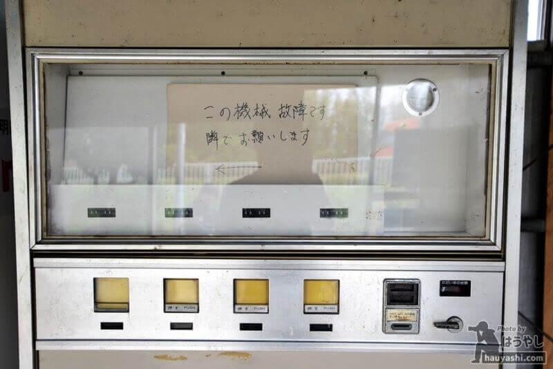 もう一台の弁当自販機は非可動