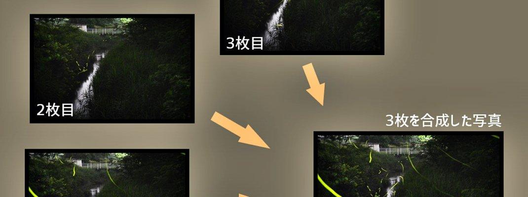 光跡を残すホタル写真の仕上げ方!比較明合成で満足いく1枚を。(フリーソフト PhotoScape利用)