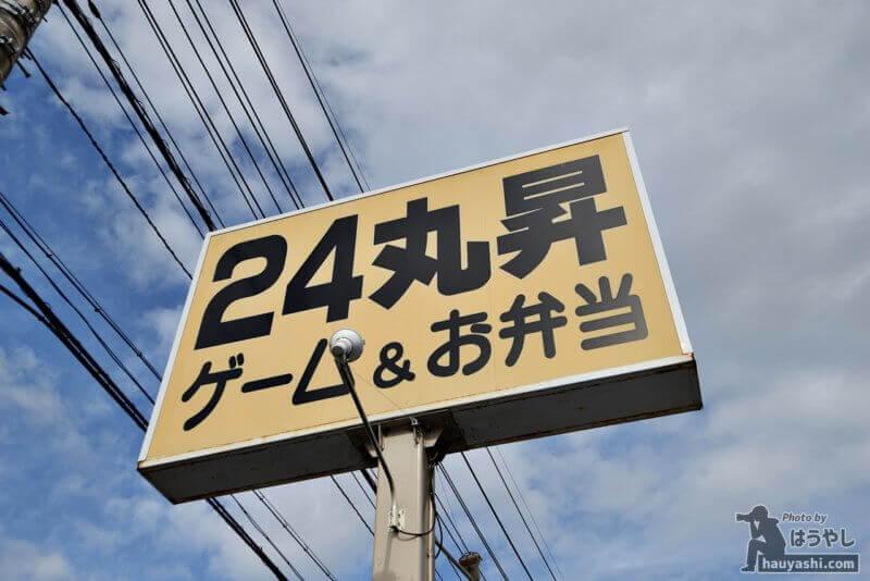 ゲーム&お弁当「24丸昇」