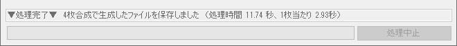 ▼処理完了▼というメッセージが表示される